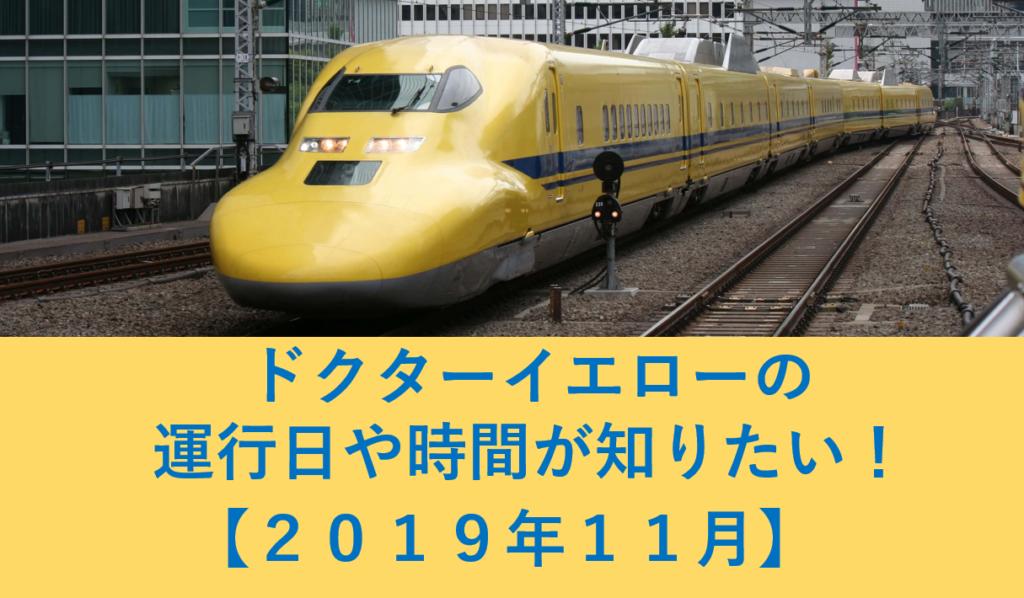 ドクター イエロー 運行 日 2019 11 月