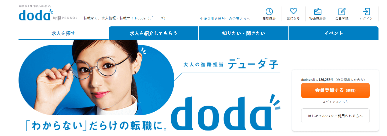 dodaデューダ
