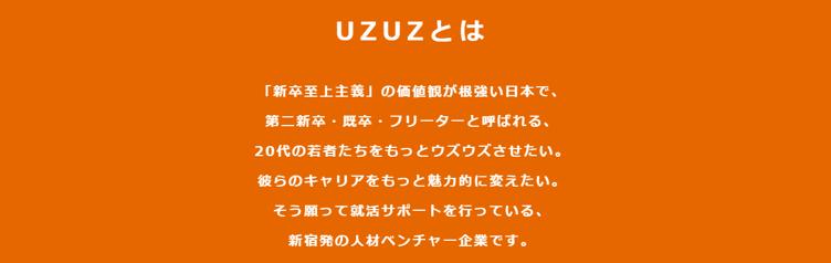 UZUZ素材-003