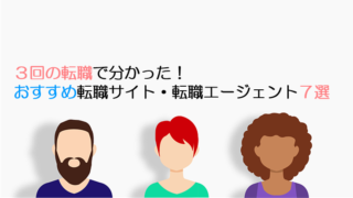 おすすめ転職サイト・エージェント7選