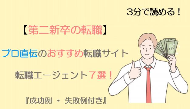 第二新卒プロ直伝のおすすめ転職サイト・エージェント7選