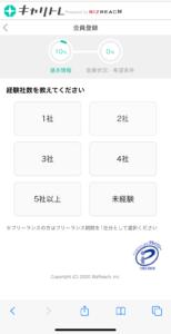 キャリトレ登録手順3