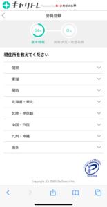 キャリトレ登録手順9