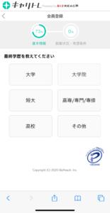 キャリトレ登録手順10-1