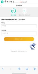 キャリトレ登録手順10-2
