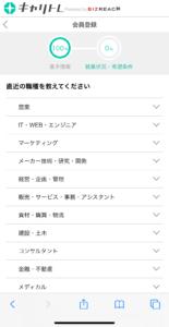 キャリトレ登録手順12