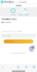 キャリトレ登録手順13-1