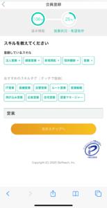 キャリトレ登録手順13-2