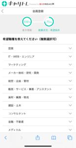 キャリトレ登録手順16-2
