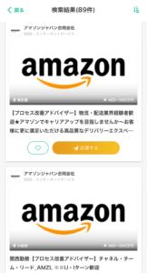 キャリトレ素材ーAmazon