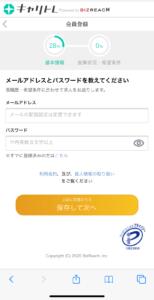 キャリトレ登録手順5