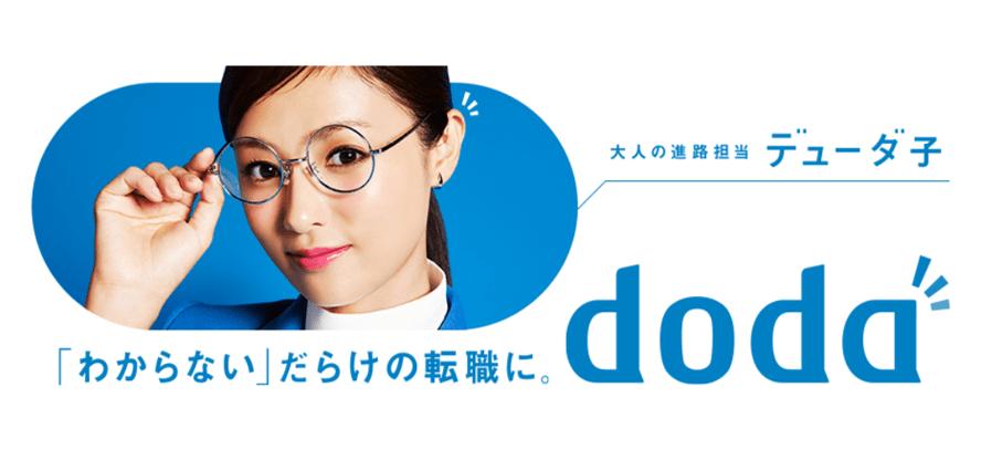 doda素材001