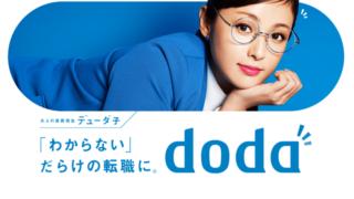 doda素材002