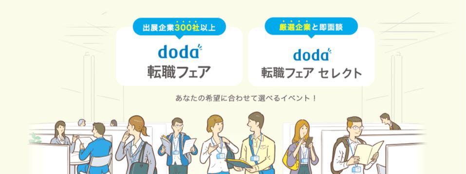 doda素材005
