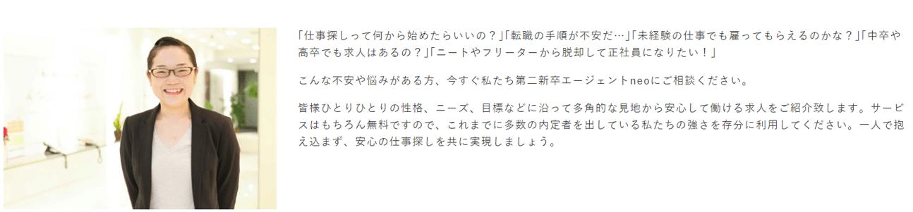 第二新卒エージェントNEO素材-009