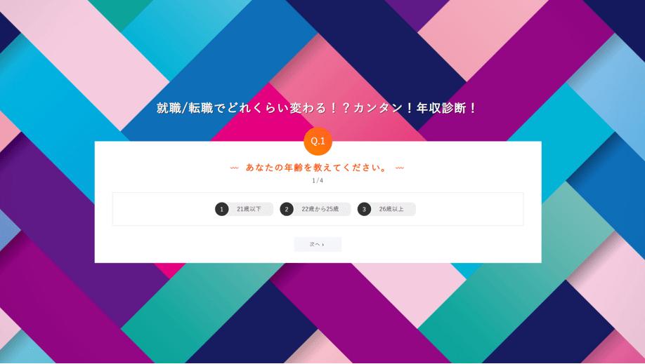 第二新卒エージェントNEO素材-011
