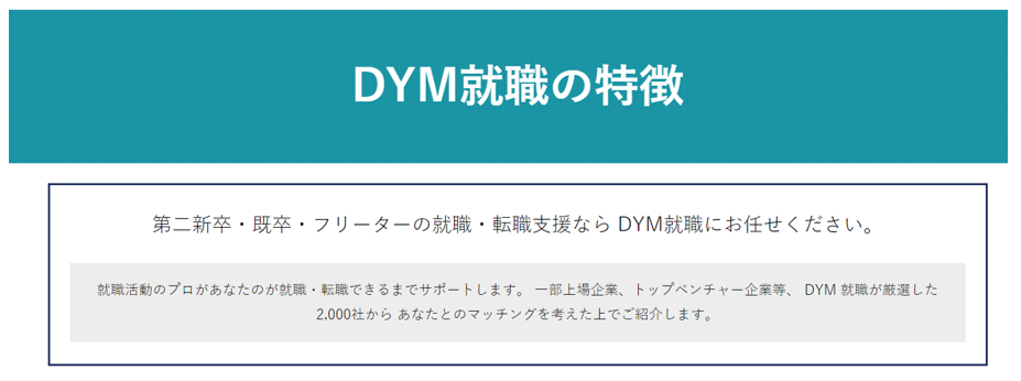 DYM就職素材-006