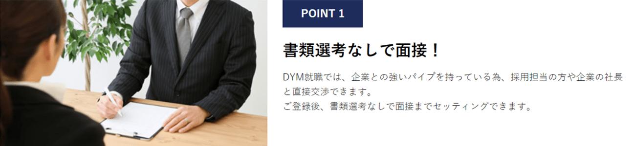 DYM就職素材-007