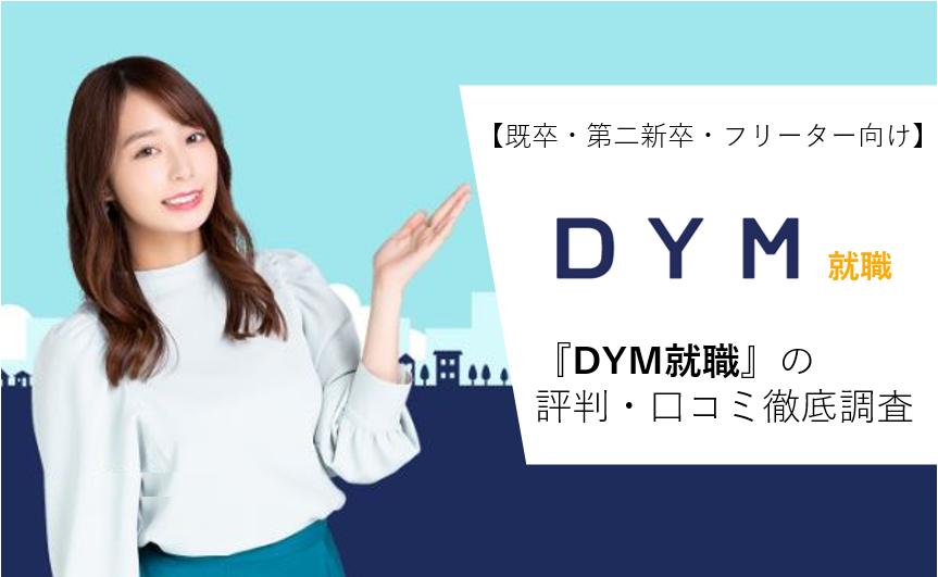 DYM就職素材-036