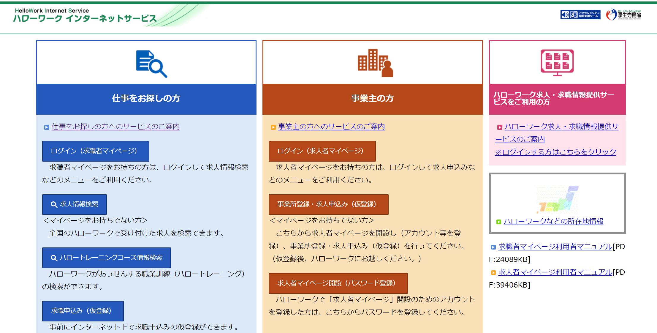 ハローワークのホームページ