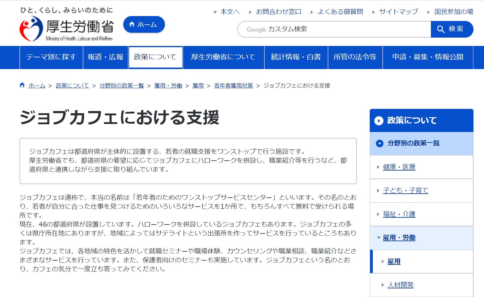ジョブカフェのホームページ