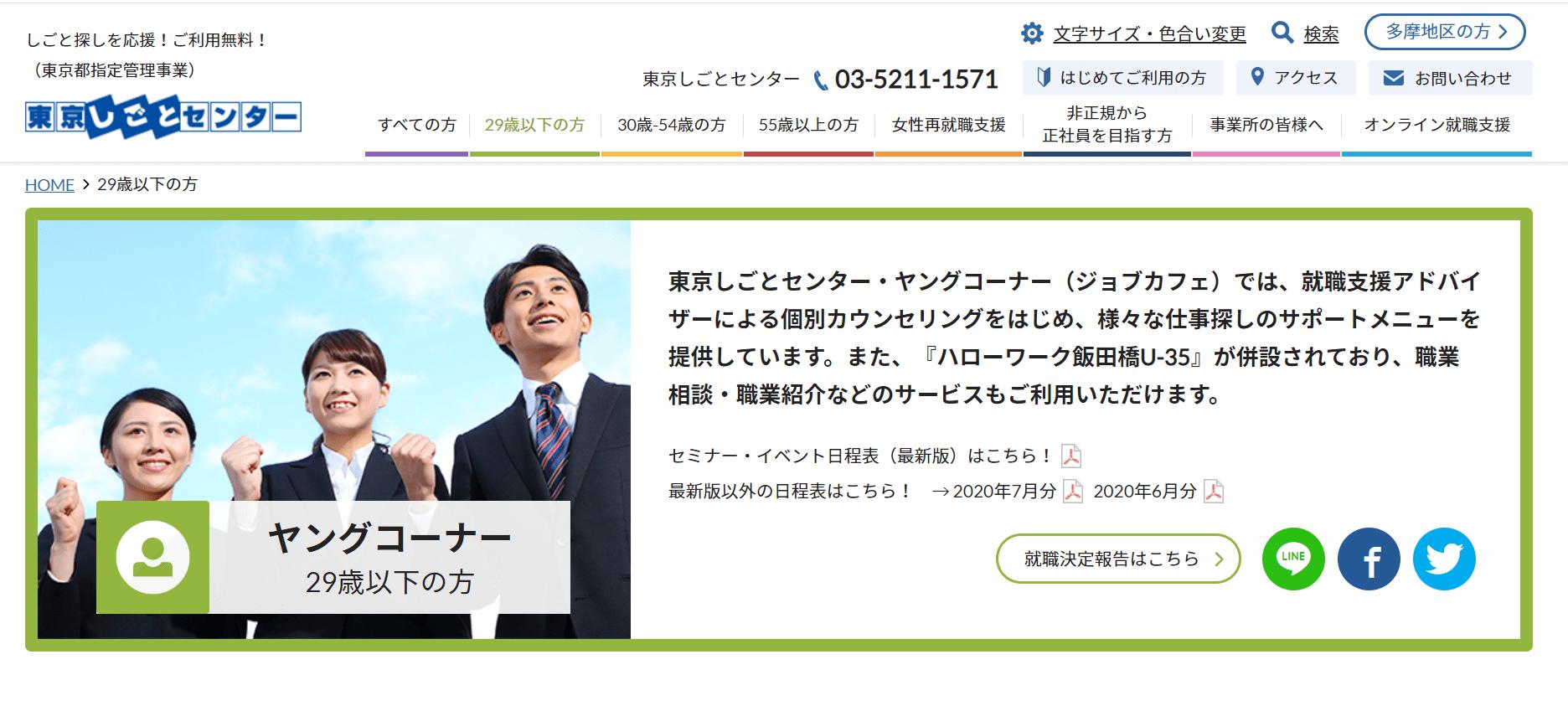 東京しごとセンターのホームページ